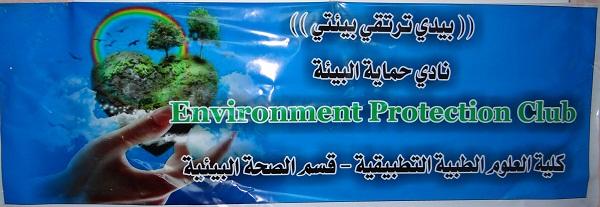 يوم البيئة العراقي (2)